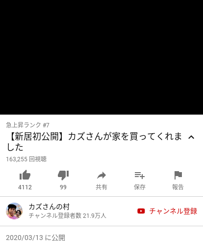 チャンネル 家 カズ