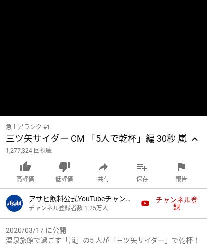 サイダー 嵐 旅館 三ツ矢