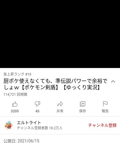 ポケモン剣盾 準伝説