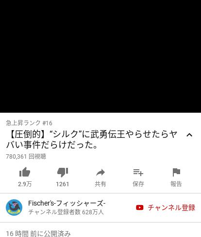 伝 シルク 武勇