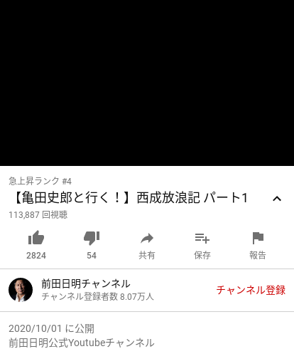 明 前田 史郎 日 亀田