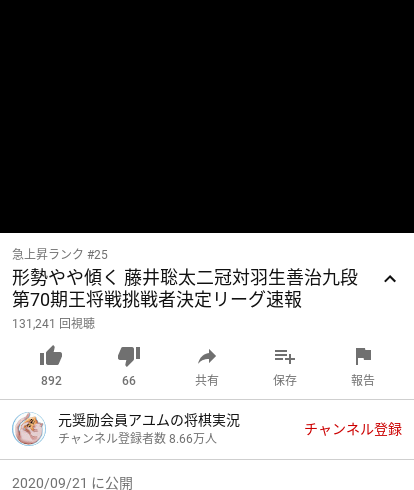 速報 王将 形勢 戦