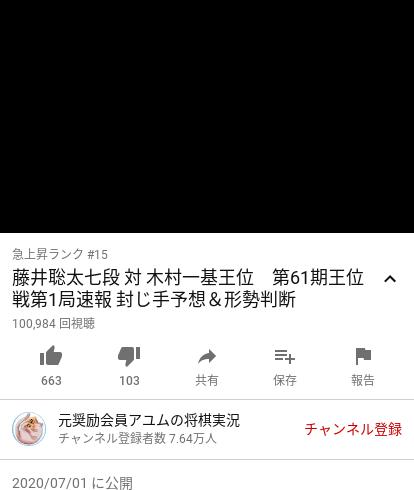 形勢 判断 聡太 速報 藤井