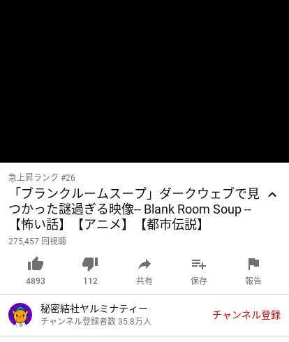 スープ ブランク ルーム